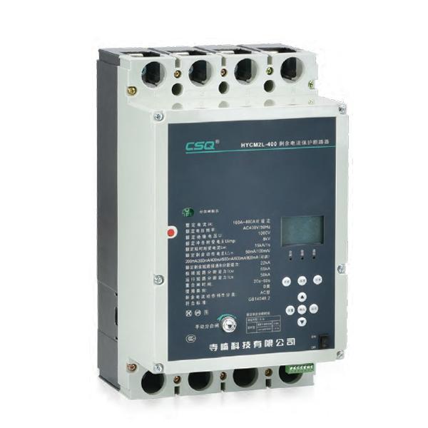 HYCM2L 系列剩余电流动作断路器 ( 重合闸 )