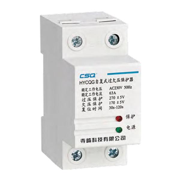 HYCQG 系列自复式过欠压保护器